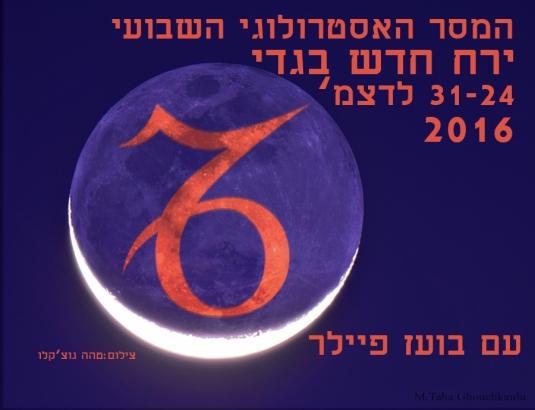 ירח חדש בגדי 24-31 דצ 2016.jpg